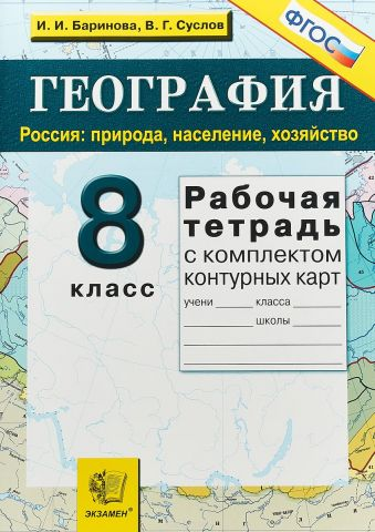 География. Россия. Природа, население, хозяйство. 8 класс. Рабочая тетрадь (+ комплект контурных карт)