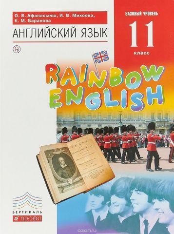 Английский язык. 11 класс. Базовый уровень. Учебник