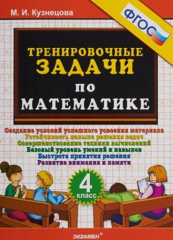 Математика. 4 класс. Тренировочные задачи