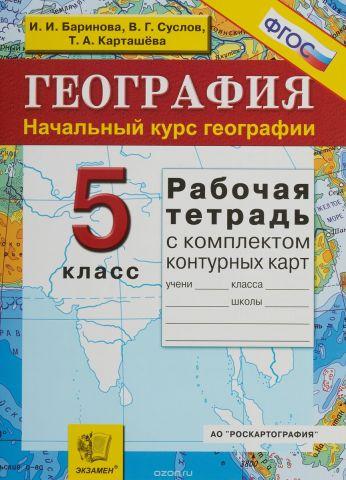 География. Начальный курс. 5 класс. Рабочая тетрадь с комплектом контурных карт