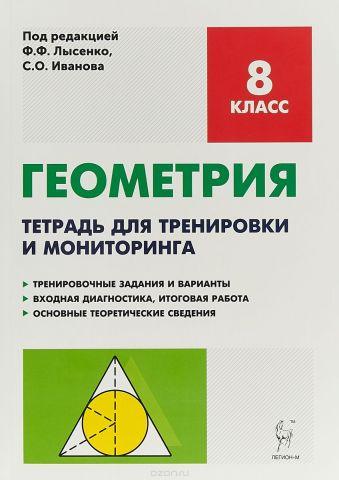 Геометрия. 8 кл. Тетрадь для тренировки и мониторинга. 7-е изд.