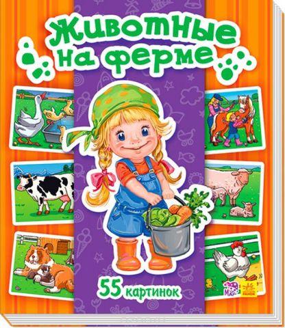 Животные на ферме. 55 картинок