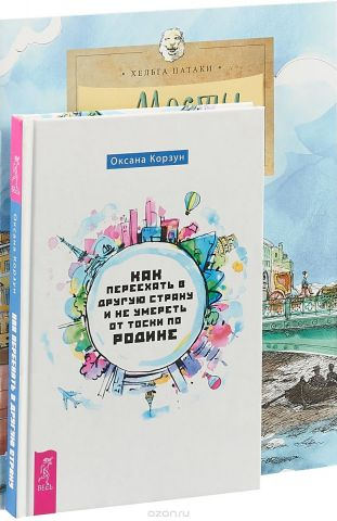 Как переехать в другую страну. Мосты Петербурга. Бульварное кольцо (комплект из 3 книг)