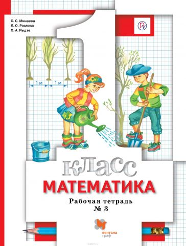 Математика. 1класс. Рабочая тетрадь №3