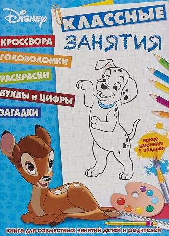 Классические персонажи Disney (с наклейками)
