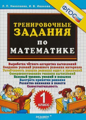 Тренировочные задания по математике. 1 класс