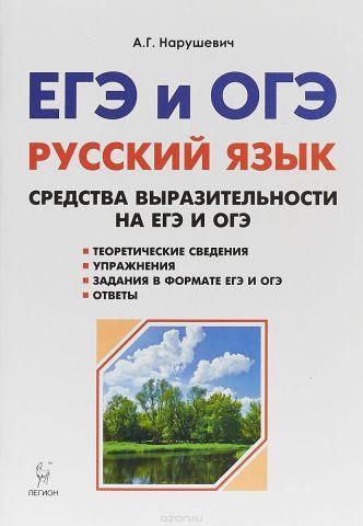 Русский язык. Средства выразительности на ОГЭ и ЕГЭ. 2-е изд.
