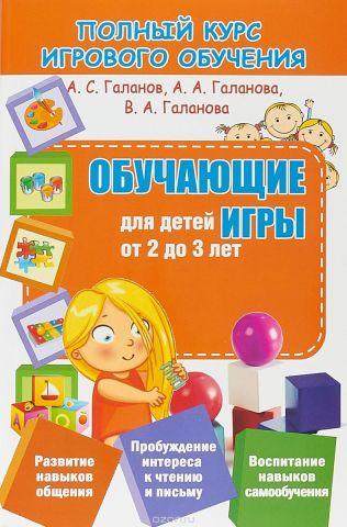 Обучающие игры для детей от 2 до 3 лет