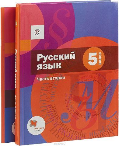 Русский язык. 5 класс. Учебник. Часть 2