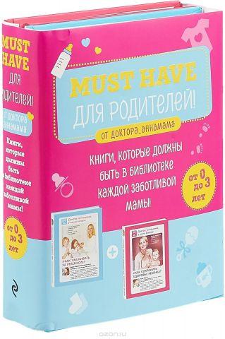 Must have для родителей от доктора_аннамама. Книги, которые должны быть в библиотеке каждой заботлив