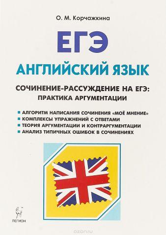 Английский язык. 10-11 кл. Сочинение-рассуждение на ЕГЭ: практика аргументации