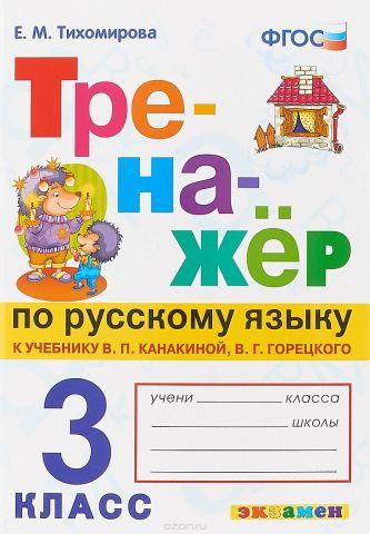 Русский язык. 3 класс. Тренажер к учебнику В. П. Канакиной, В. Г. Горецкого