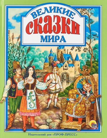 ПрофП.ЛС(подар.)Великие сказки мира (6+)