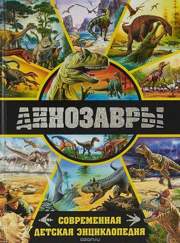 Динозавры. Современная детская энциклопедия(МЕЛОВКА)