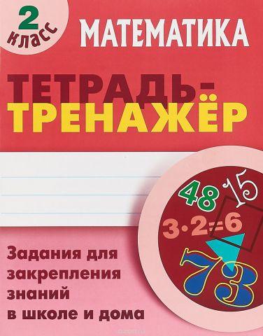 И.Тетрадь-тренажер.Математика.2 класс.Задания для закрепления знаний в школе и дома (6+)