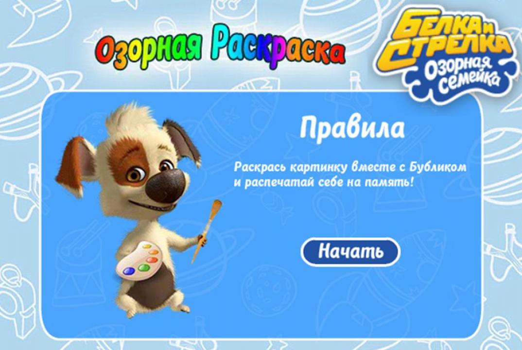 Детская онлайн игра Белка и Стрелка. Раскраска играть ...