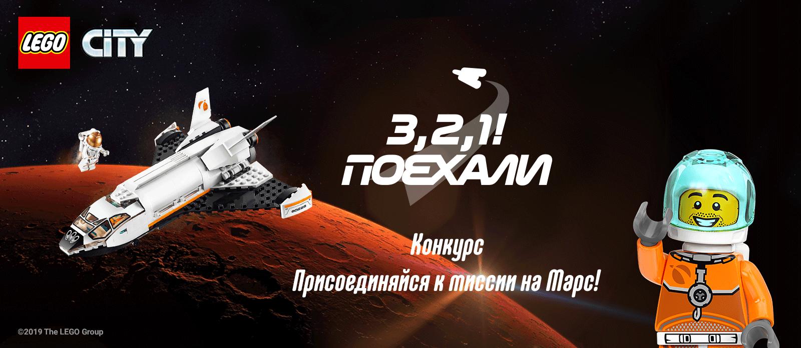 Присоединяйся к миссии на Марс!