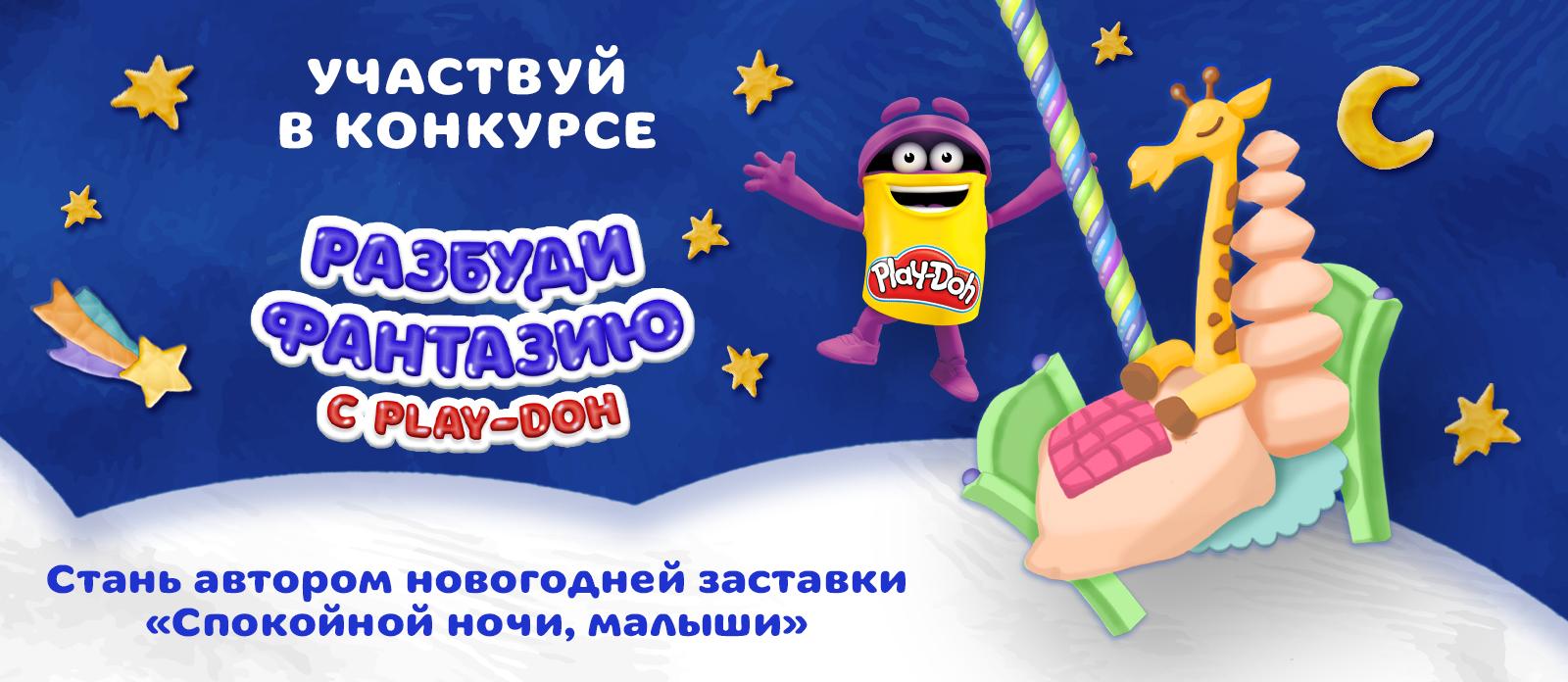 Разбуди фантазию с Play-Doh!